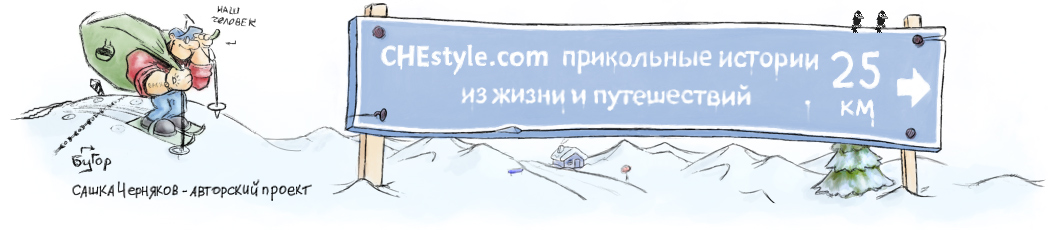 CHEstyle.com Stories by Alexander Chernyakov