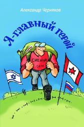 Я - главный герой, Александр Черняков, книга
